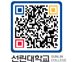 QRCODE 이미지 http://sunlin.ac.kr/s5y1hi@
